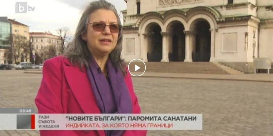Paromita Sanatani D75 -76 & B76 -80, Interviewed on Bulgarian TV